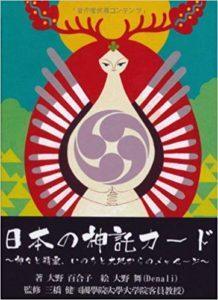 日本の神託カード1