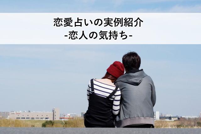 恋愛占いの実例紹介・恋人の気持ち