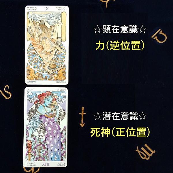 ※アールヌーボー・タロットカード 力と死神のカード