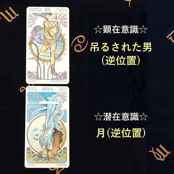 ※アールヌーボー・タロットカード 吊るされ男と月のカード