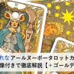 おしゃれなアールヌーボータロットカードを画像付きで徹底解説【+ゴールデン】