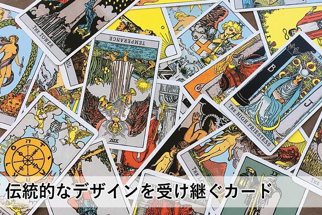 伝統的なデザインを受け継ぐカード