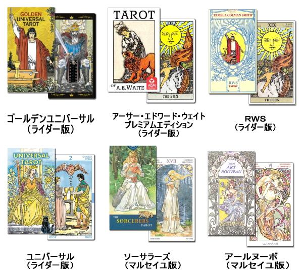 タロットカード6種類