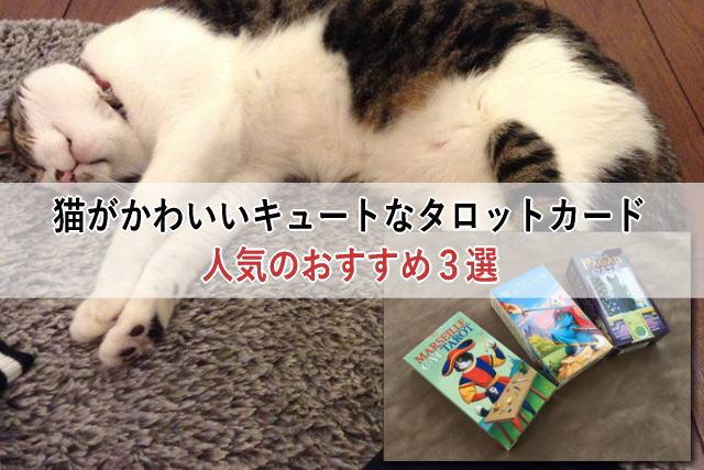 猫がかわいいキュートなタロットカード人気のおすすめ3選