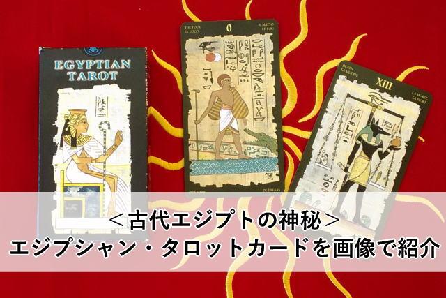 <古代エジプトの神秘>エジプシャン・タロットカードを画像で紹介