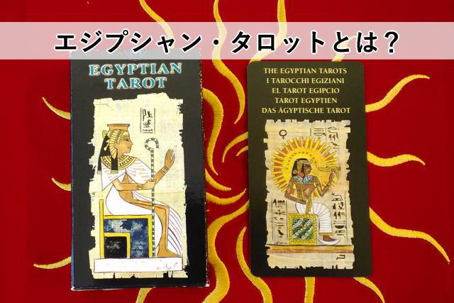 エジプシャン・タロットとは?