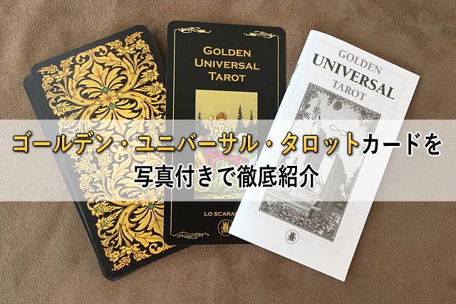 ゴールデン・ユニバーサル・タロットカードを写真付きで徹底紹介