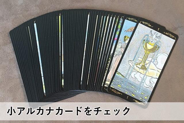 ゴールデン・ユニバーサル・タロットの小アルカナカードをチェック