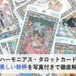 ハーモニアス・タロットカードの美しい絵柄を写真付きで徹底解説