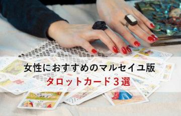 女性におすすめのマルセイユ版タロットカード3選