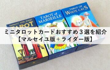 ミニタロットカードおすすめ3選を紹介【マルセイユ版+ライダー版】