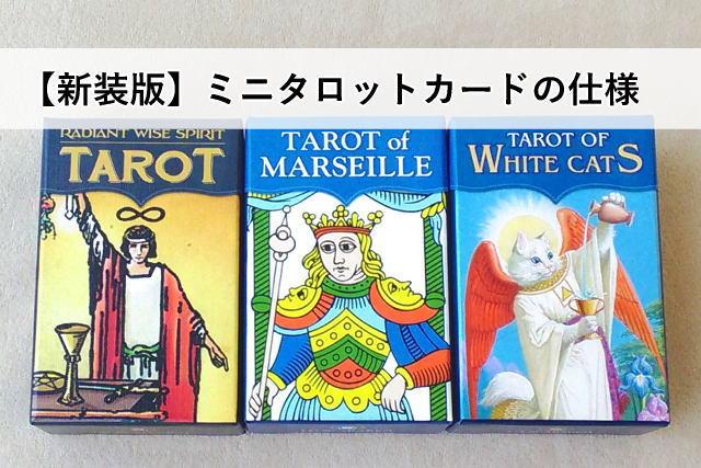【新装版】ミニタロットカードの仕様