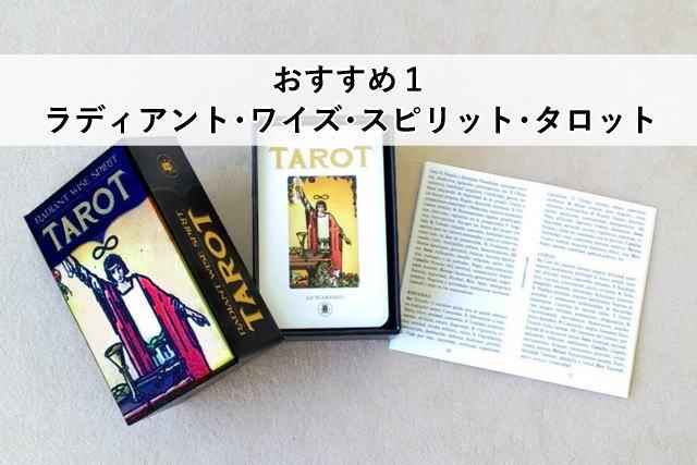 ラディアント・ワイズ・スピリット・タロット