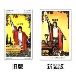 ミニタロットカード旧版と新装版の比較
