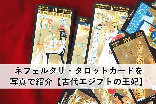 ネフェルタリ・タロットカードを 写真で紹介【古代エジプトの王妃】
