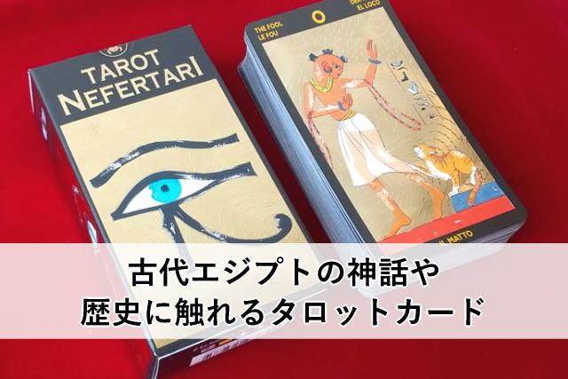 古代エジプトの神話や歴史に触れるタロットカード