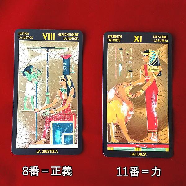 ネフェルタリ・タロット  8番=正義、11番=力