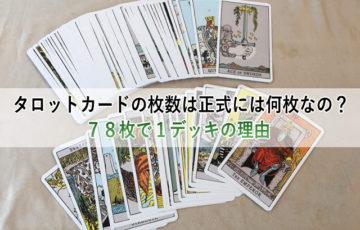 タロットカードの枚数は正式には何枚なの?78枚で1デッキの理由
