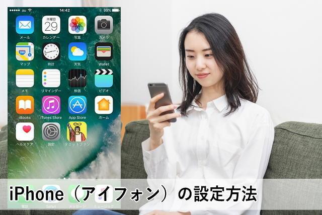 iPhone(アイフォン)の設定方法