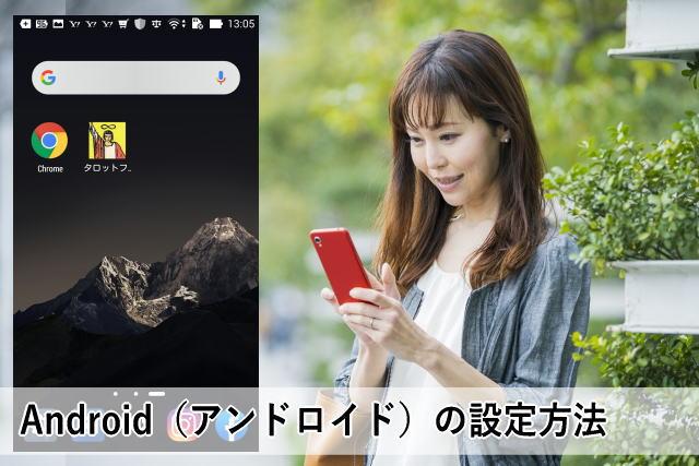 Android(アンドロイド)の設定方法