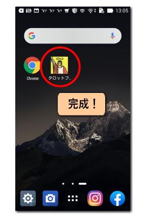タロットファンアプリ完成