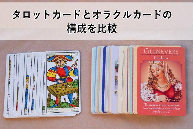 タロットカードとオラクルカードの構成を比較