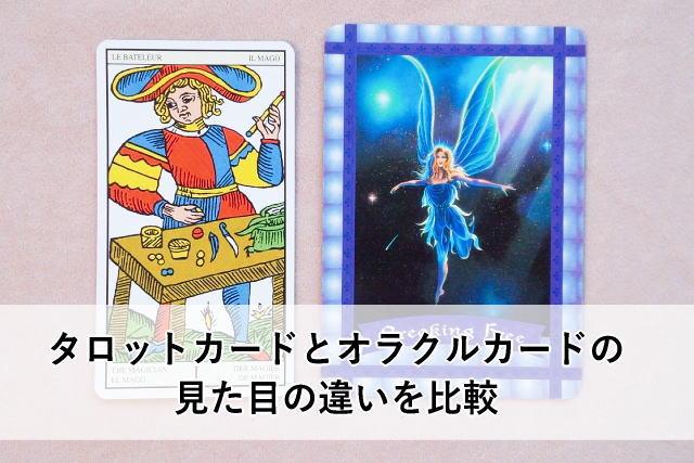 タロットカードとオラクルカードの見た目の違いを比較