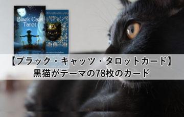【ブラック・キャッツ・タロットカード】黒猫がテーマの78枚のカード