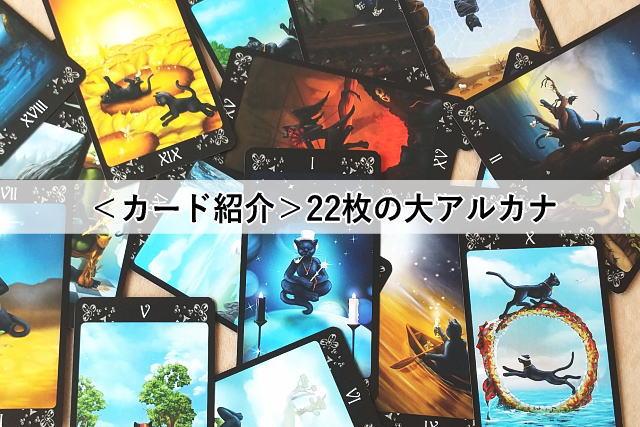 <カード紹介>22枚の大アルカナ