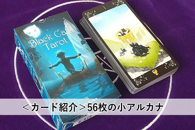 <カード紹介>56枚の小アルカナ