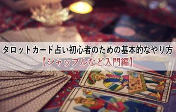 タロットカード占い初心者のための基本的なやり方【シャッフルなど入門編】
