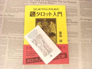 日本語のタロット入門書とアールヌーボのカード付随解説書