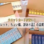 タロットカードが安い!【アウトレット、ちょい傷、訳あり品】の品質について