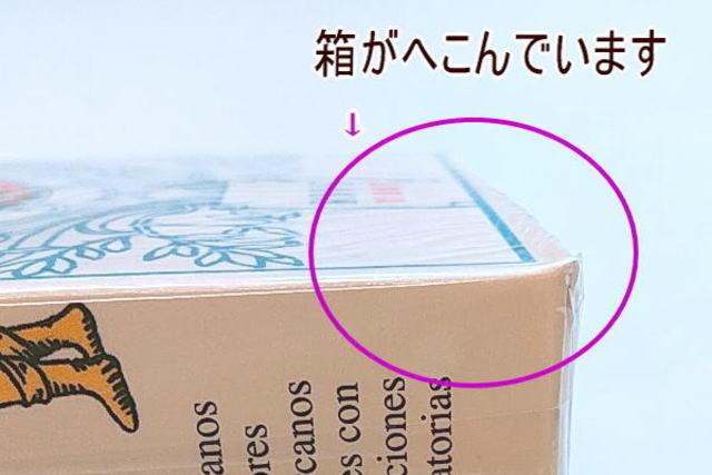 パッケージが凹んでしまったタロットカード