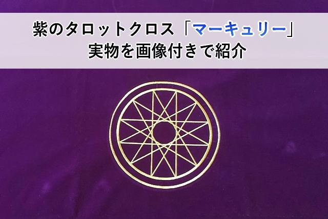 紫のタロットクロス「マーキュリー」実物を画像付きで紹介