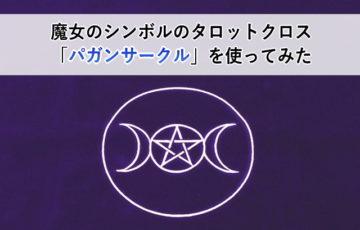 魔女のシンボルのタロットクロス「パガンサークル」を使ってみた