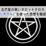 五芒星の黒いタロットクロス「ペンタクル」を使った感想を徹底解説