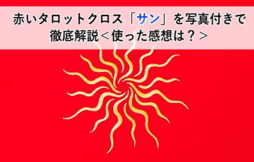 赤いタロットクロス「サン」を写真付きで徹底解説<使った感想は?>
