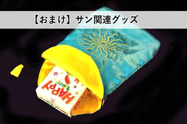 【おまけ】サン関連グッズ