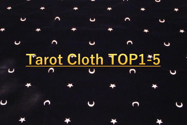 タロットクロスの人気のTOP1~5