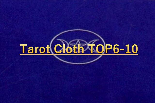 タロットクロスの人気のTOP6~10