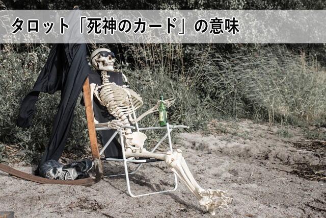 タロット「死神のカード」の意味