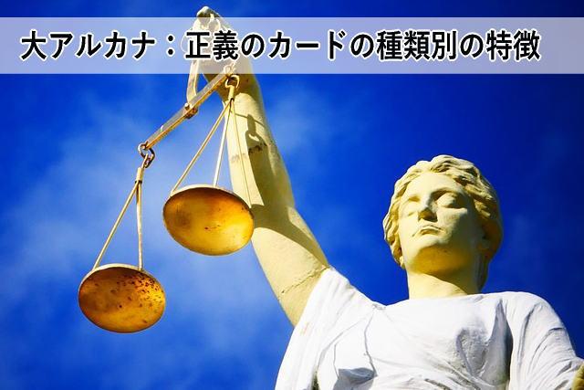 大アルカナ:正義のカードの種類別の特徴