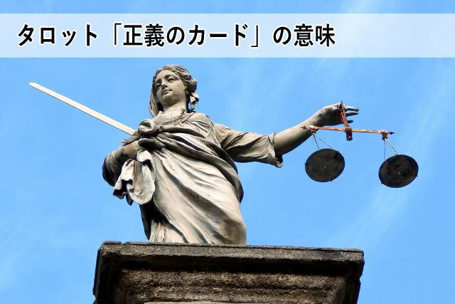 タロット「正義のカード」の意味