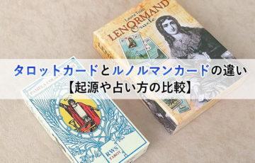 タロットカードとルノルマンカードの違い【起源や占い方の比較】