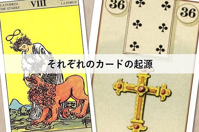 それぞれのカードの起源