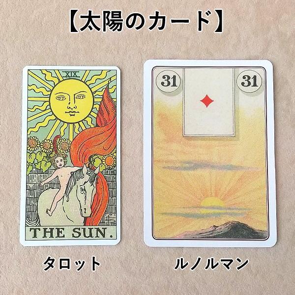 太陽のカード 左:タロットカード 右:ルノルマンカード