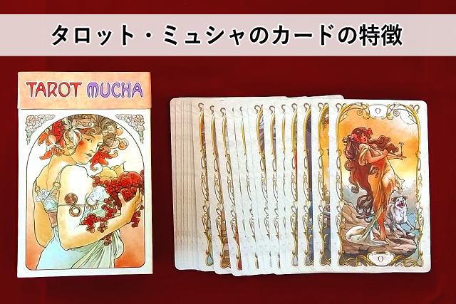 タロット・ミュシャのカードの特徴