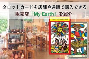 タロットカードを店舗や通販で購入できる販売店「My Earth」を紹介