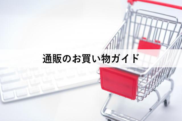 通販のお買い物ガイド
